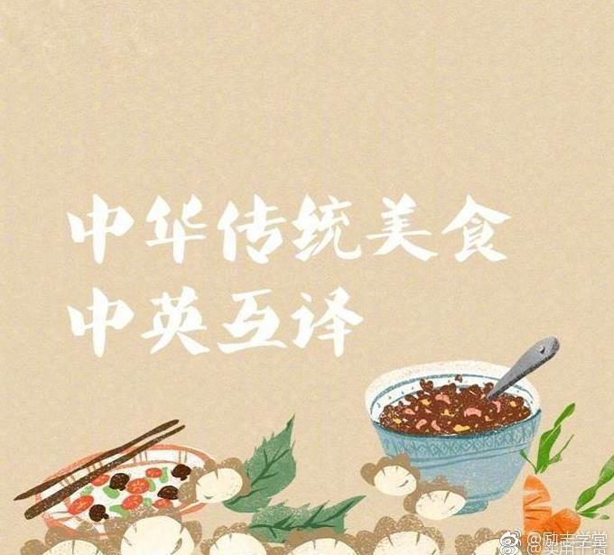 中华语音美食英文翻译,近年来不管是英语四六美食天降传统国2轨图片
