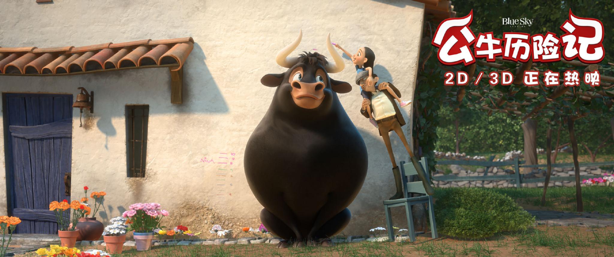 我看《公牛历险记》里的动物已经要上天了!图片