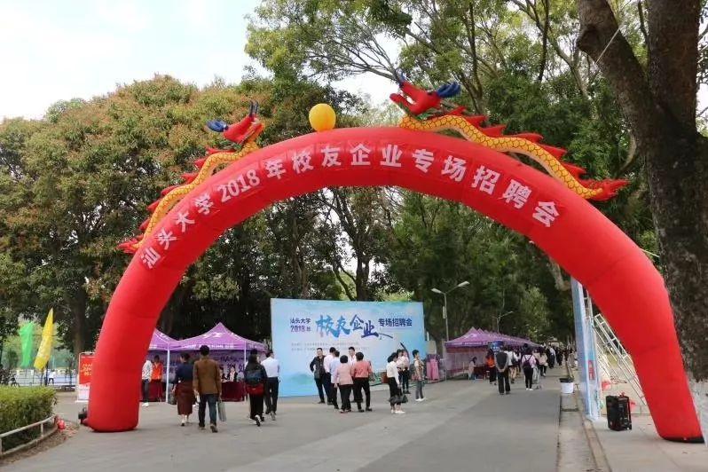 汕头大学举办2018年校友企业专场招聘会