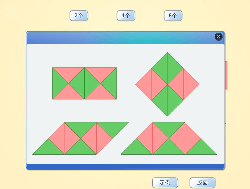 平面图形的拼组: 长方形,正方形,三角形各图形之间的拼组考题图片