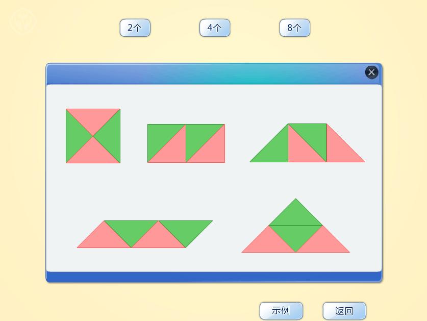 平面图形的拼组: 长方形,正方形,三角形各图形之间的拼组考题