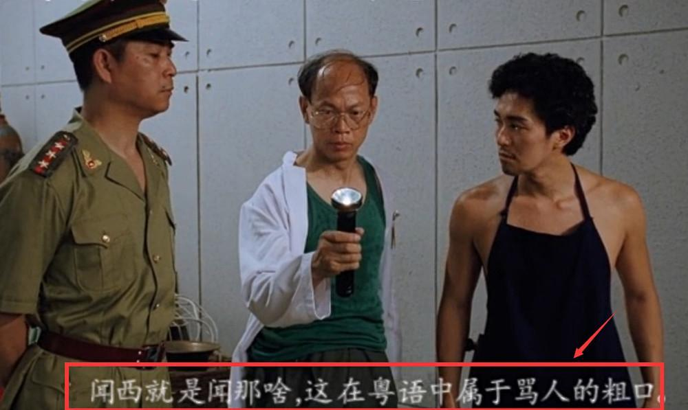 周星驰电影中的达文西角色究竟是什么梗? 知