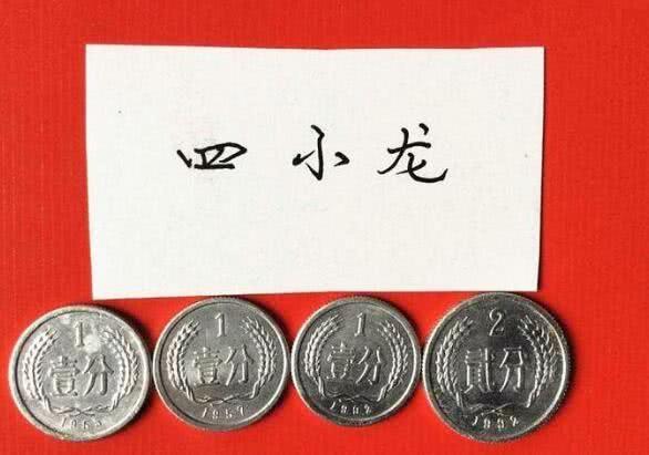 提个醒:这五枚分币,现在收藏价值上万,你或许还有