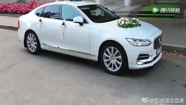 白色的沃尔沃S90婚车,大气又浪漫!好看!