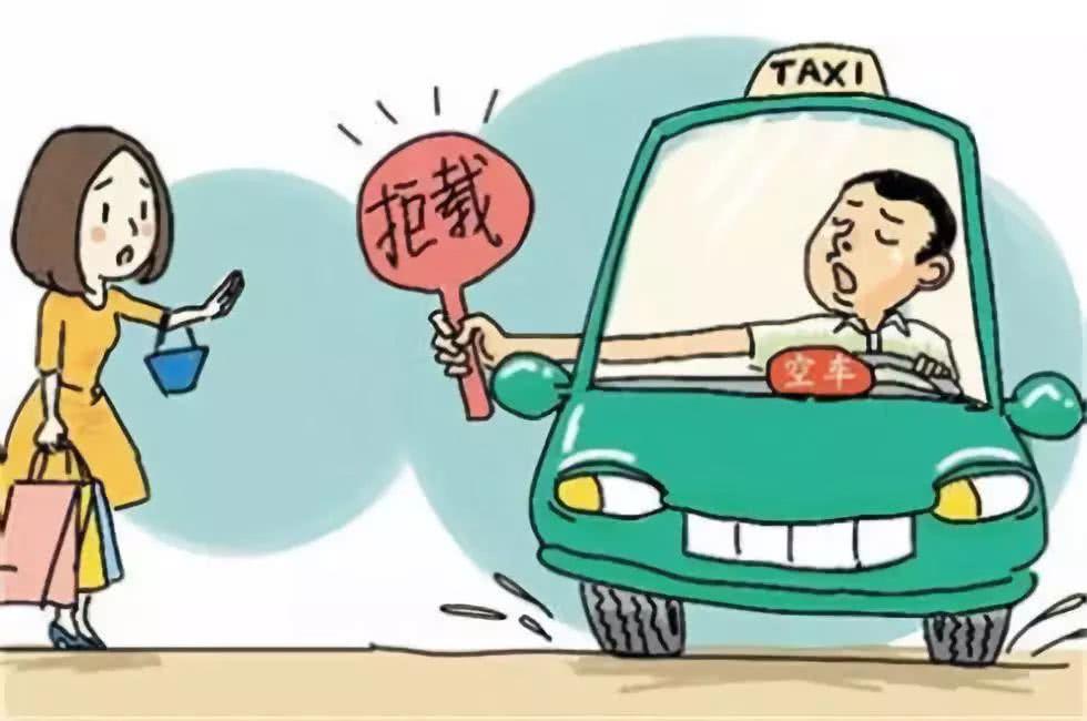 招沽权�y�b:n�yne_的士司机有没有拒载权,应不应该有?