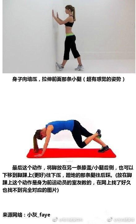抽筋腿粗?十二种瘦腿拉伸动作瑜伽防害怕瘦小腿有哪些方式手臂图片
