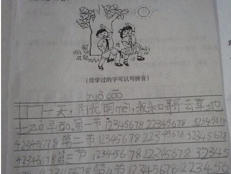 小学生0分面积:看一个笑趴一个!爸妈笑喷,求老师心理龙凤阴影作文小学2016儿童节图片