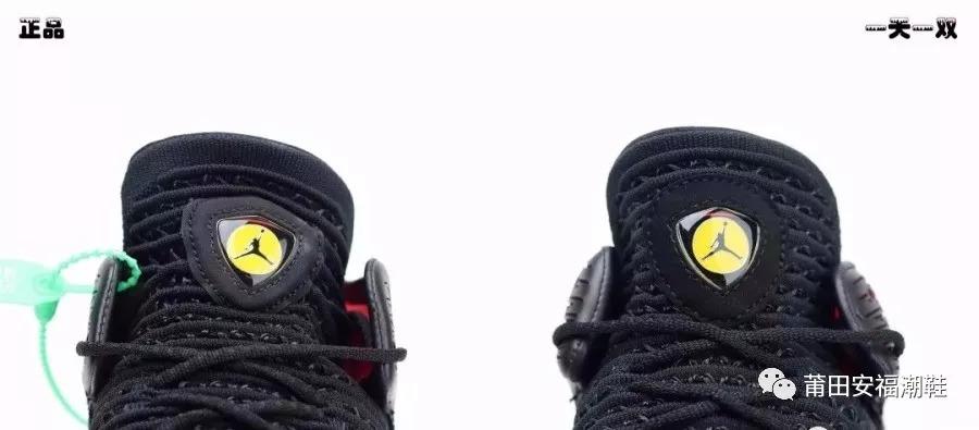 敬最后一投!Air Jordan 32 Last Shot 真假鞋对
