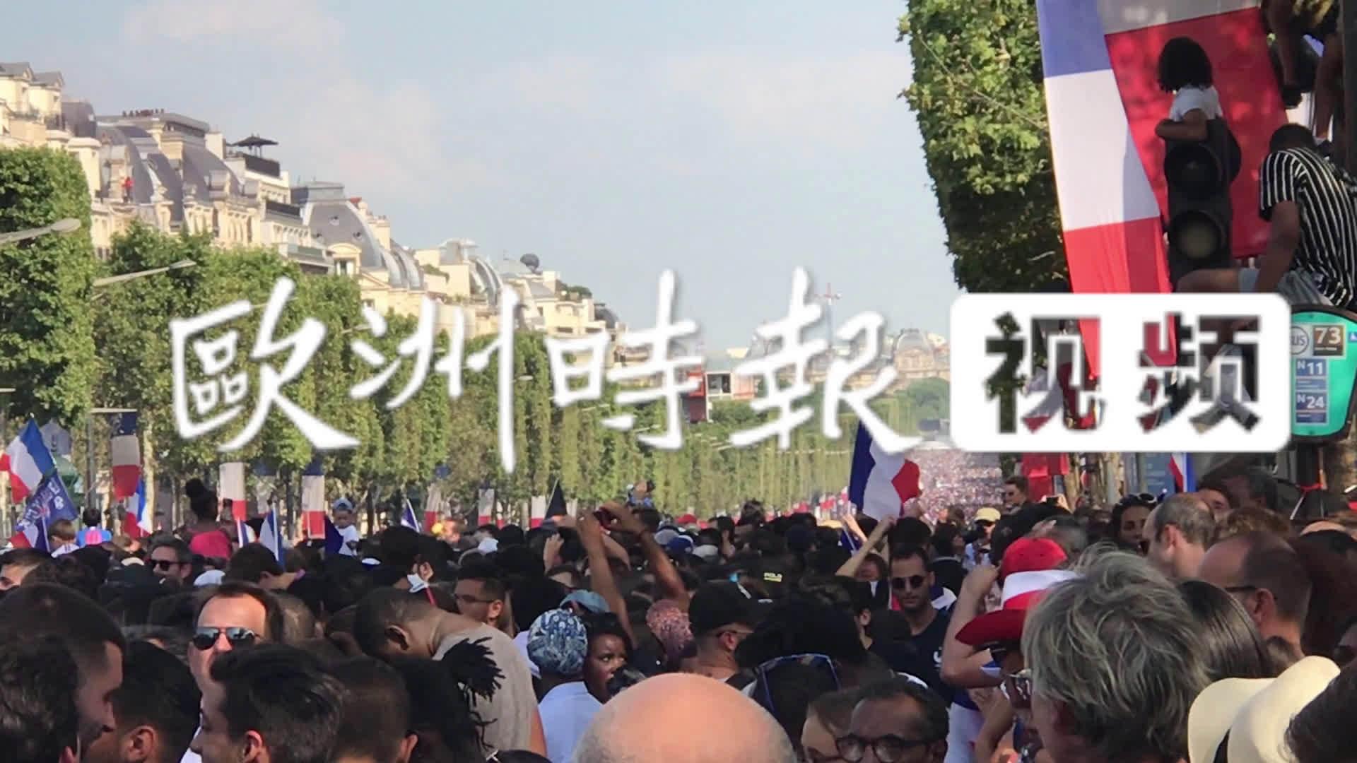 法国民众喜迎冠军凯旋,曾经的小鲜肉有话说