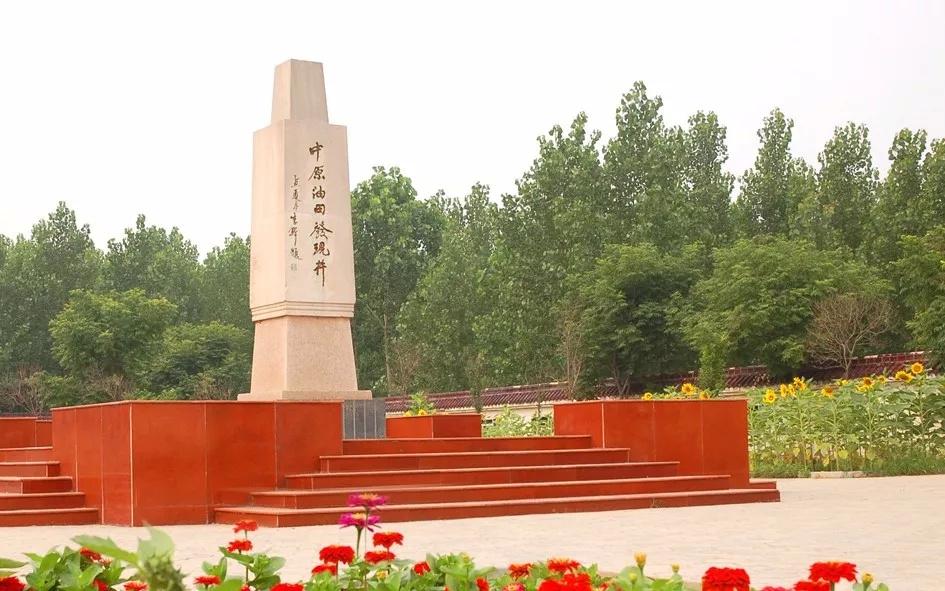 中原油田发现井--濮参一井位于濮阳县户部寨乡境内.