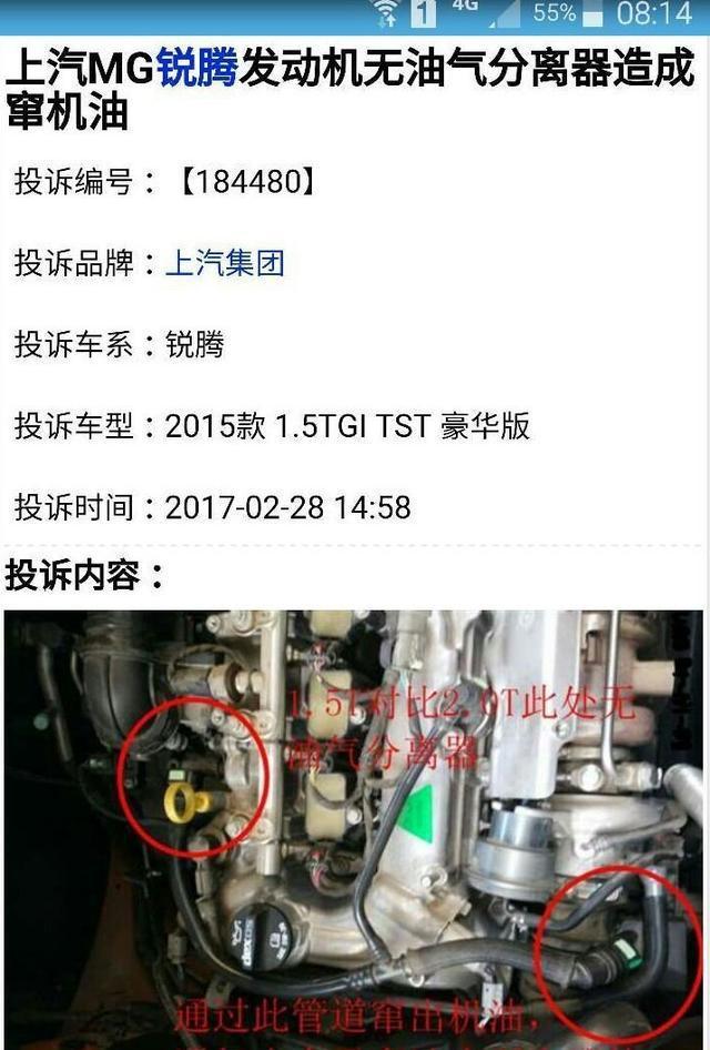 MG GS 1.5T名爵锐腾减配了油气<em>分离器</em>?这怎么可能!