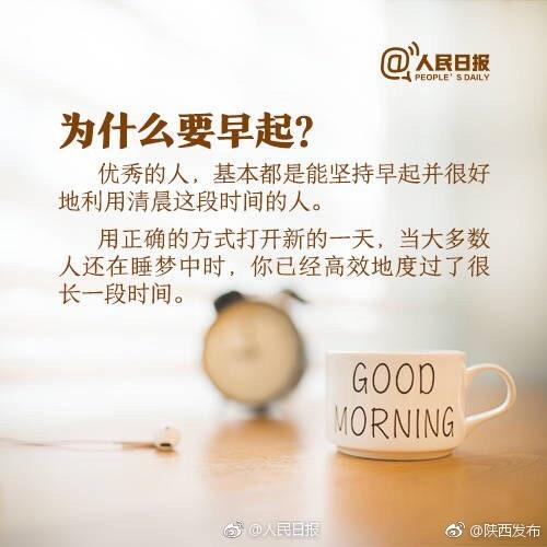 有一ζ种拖延叫晚睡,有日本人一种努力叫早起