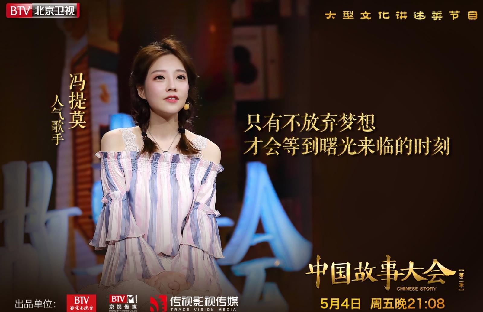 《中国故事大会2》黑豹主唱张淇泪洒舞台 谈中国摇滚初心