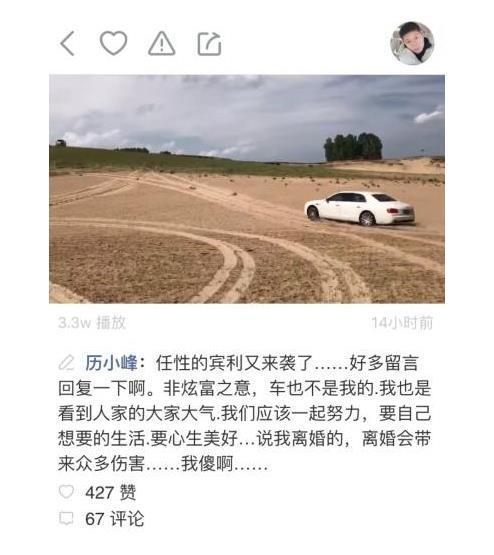 《乡村爱情》王云扮演者葛珊珊和历小峰,真的离婚了吗?