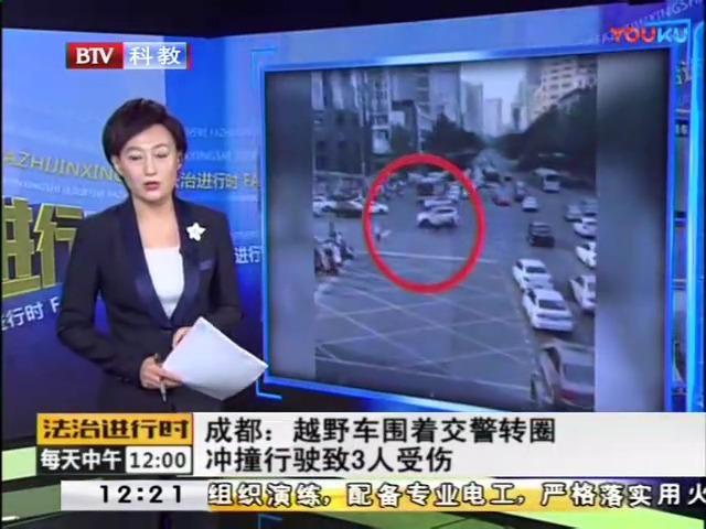 越野车围着交警转圈 冲撞行驶致3人受伤  ?
