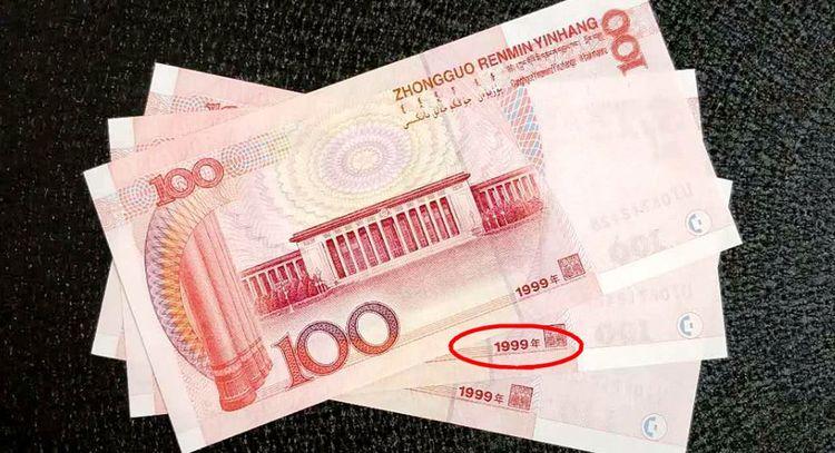 2015年100元纸币值多少钱?报价26800元,就是这个特征