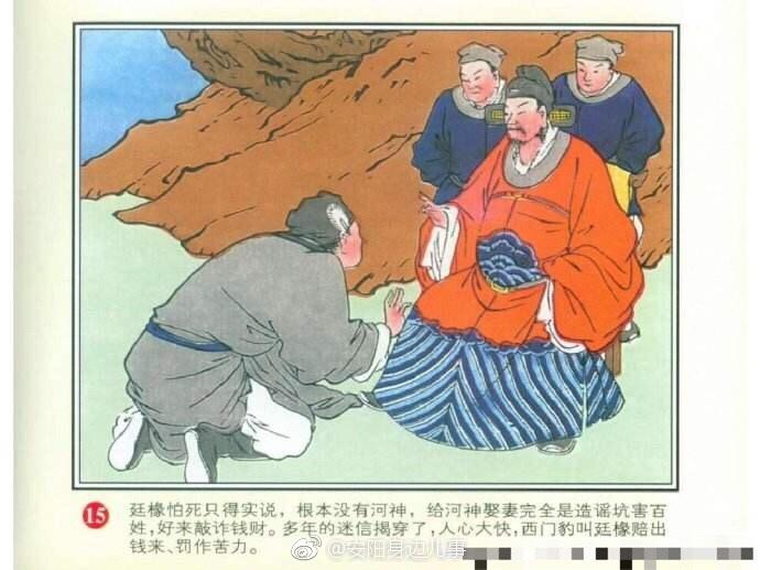 《史记滑稽初中》西门豹治邺(白话文)可以考吗列传师范如皋图片
