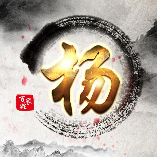 16款中国风百家姓头像,用文化和姓氏为你指点江山图片