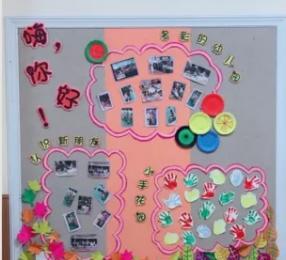 环境创设|幼儿园小班开学主题墙,嗨~你好!图片