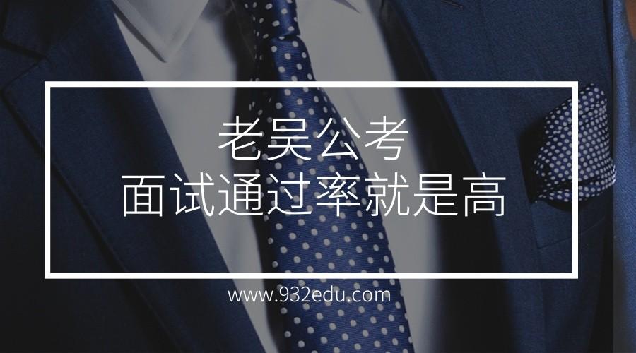 【老吴公考】公务员面试超实用的10个技巧