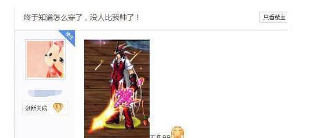 DNF:剑魂玩家自认这装扮无人能挡,网友吐槽你怕是没看过佐助