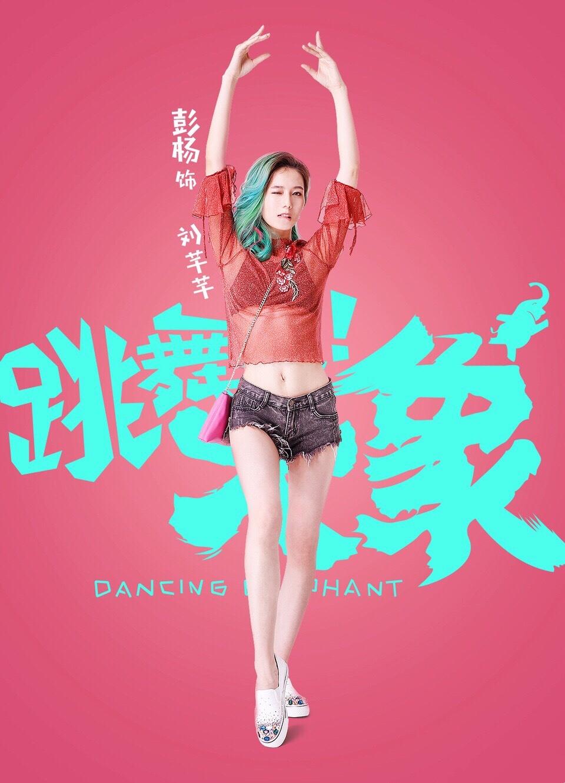 彭杨《跳舞吧!大象》杀青 典雅长芳主新作颠覆自我