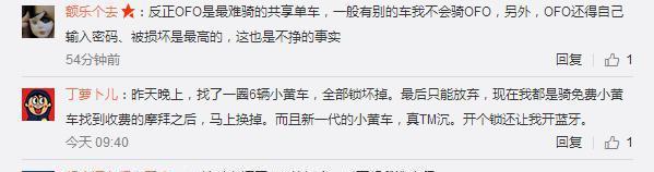 马化腾和朱啸虎对怼中,网友的态度已对摩拜和ofo的未来选边站