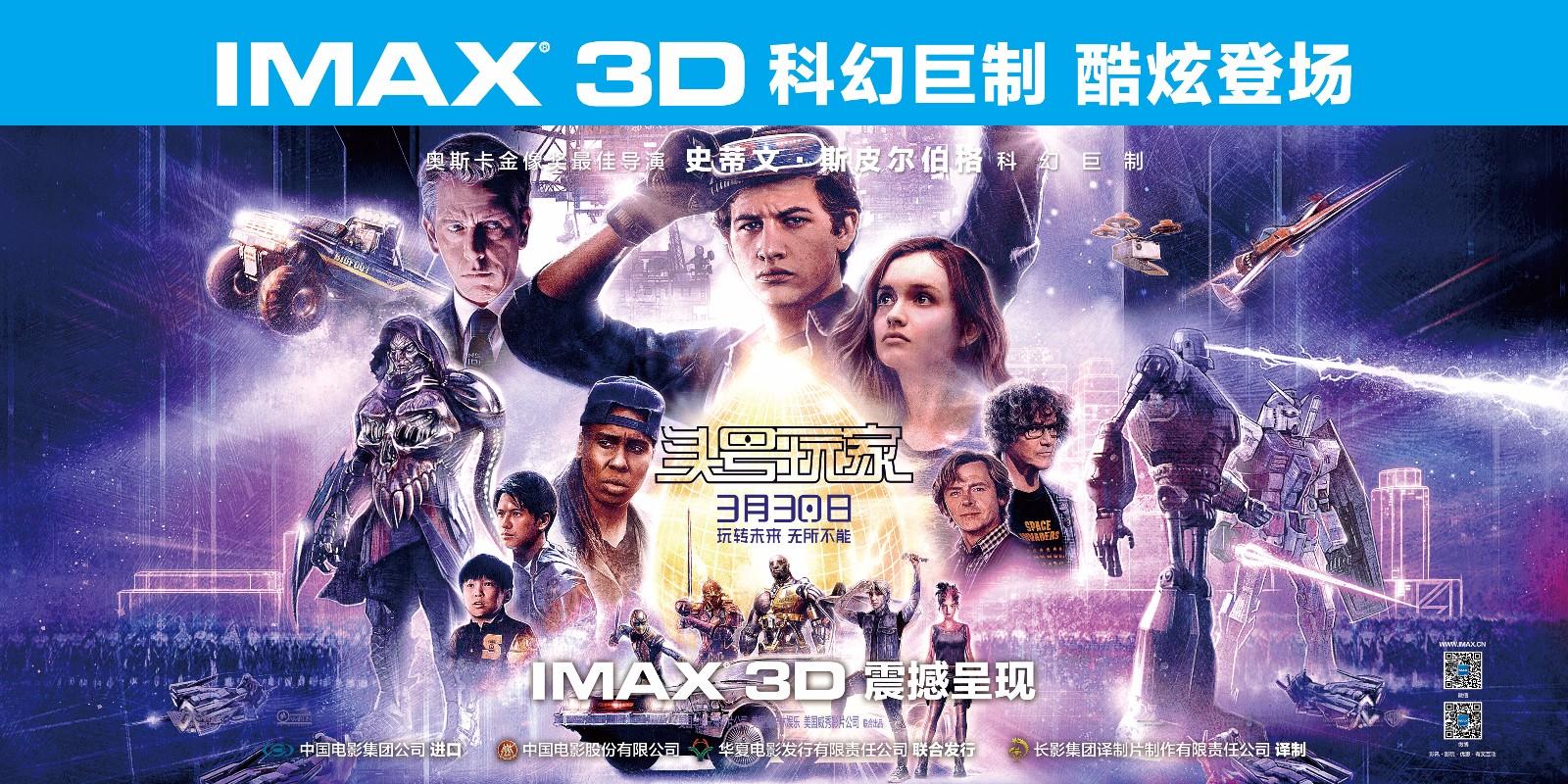 IMAX 发布《头号玩家》幕后特辑,斯皮尔伯格畅谈造梦成真