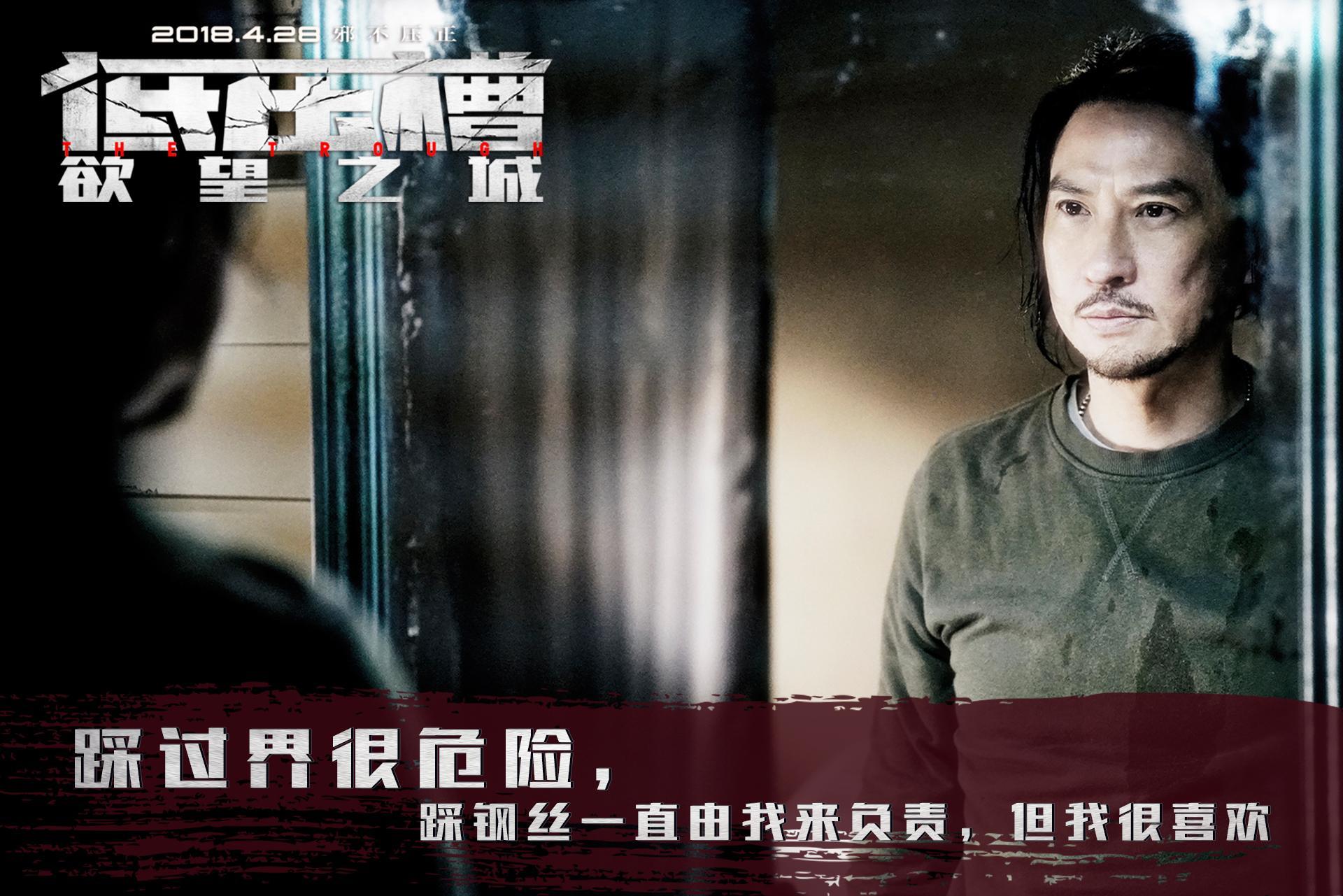 """张家辉携电影《低压槽:欲望之城》与网友调侃 暴""""耿直boy""""人设"""