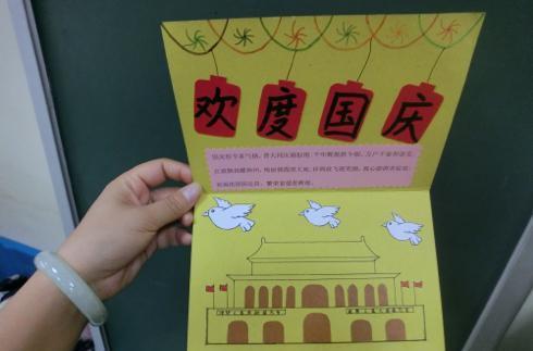 国庆节手工贺卡制作的方法图解, 操作简单, 孩子们超喜欢