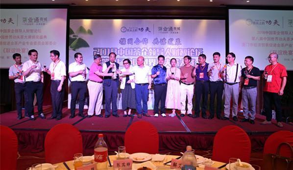 中国茶企领导人财智论坛暨第八届功夫茶大赛颁奖盛典在厦举办