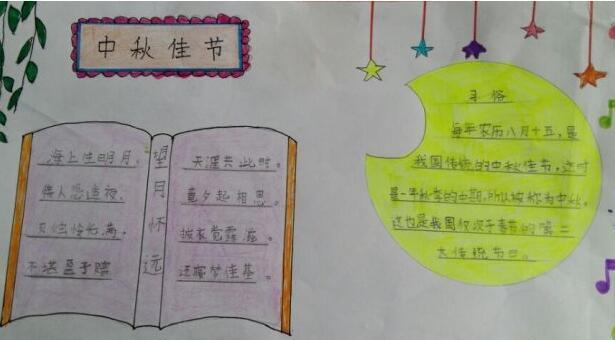 中秋节古诗手抄报图片大全, 中秋节手抄报图片简单又