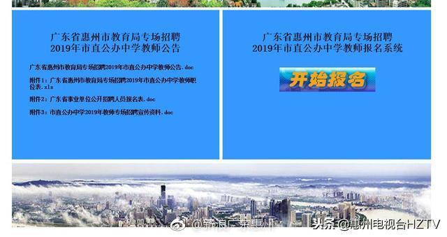 惠州获得公办52名招聘教师高中录用者公开公快播高中毒品图片