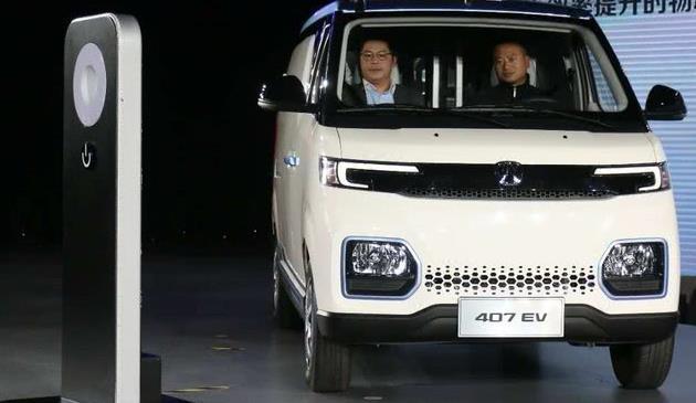 北汽昌河全新战略 威旺物流车407EV首秀