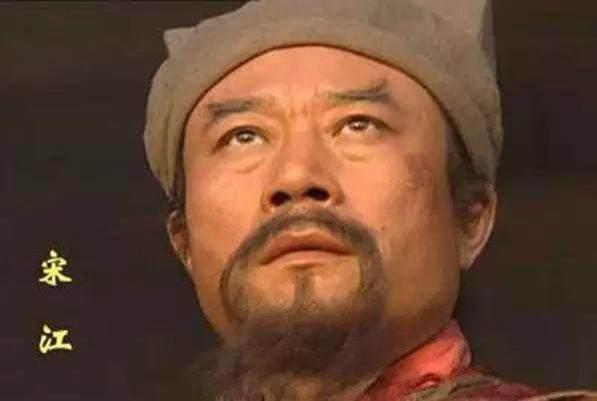 神评:水浒传中宋江四大扮演 第一公认经典