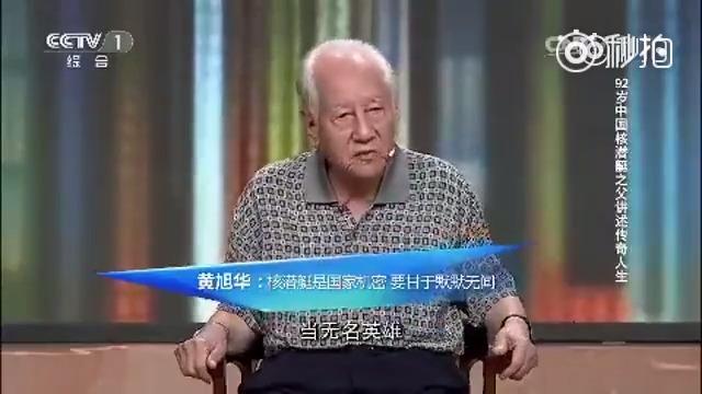中国核潜艇之父黄旭华,撒贝宁:做这个节目四年,今天这场开讲,也许是我