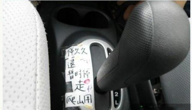 自动挡汽车这样开比手动挡还省油, 快来收藏