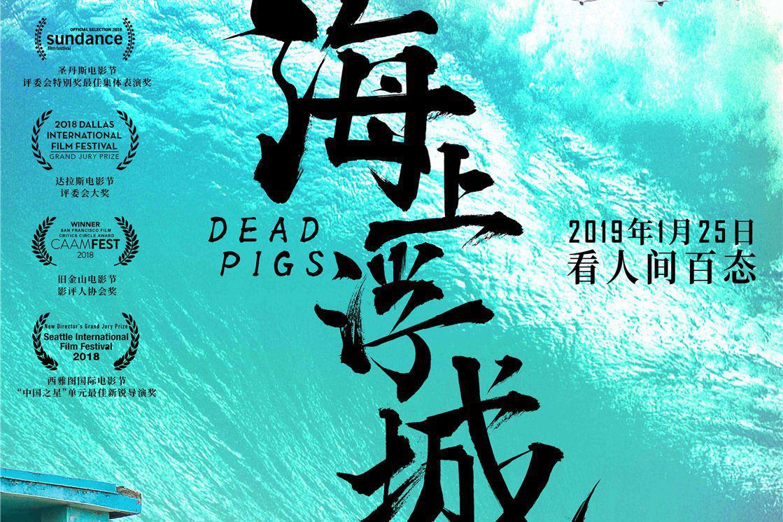 死猪漂江事件 贾樟柯监制社会话题电影《海上浮城》定档1月25日