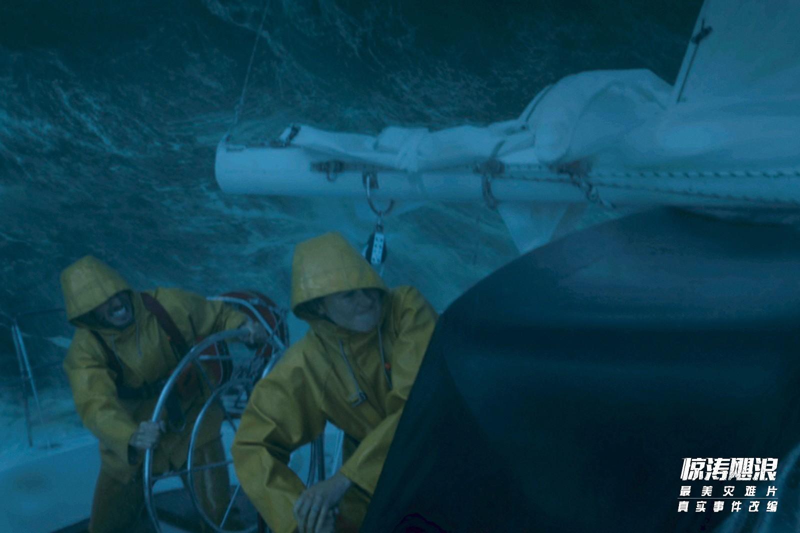 飓风海难亲历者当影片顾问 电影《惊涛飓浪》重现1983年太平洋难