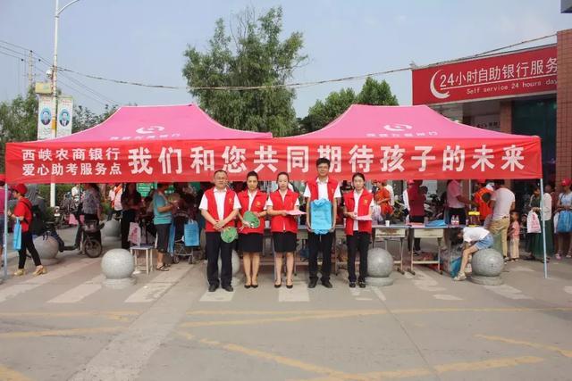 """西峡农商银行_西峡农商银行""""心系学子 助力高考""""在行动"""