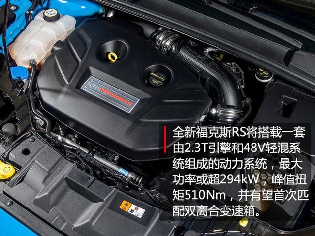 福特全新一代福克斯RS搭混动系统