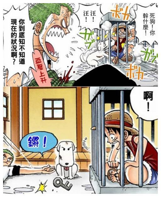 海贼王彩漫版:路飞被困在铁笼里,索隆拿出钥匙结果被小狗给