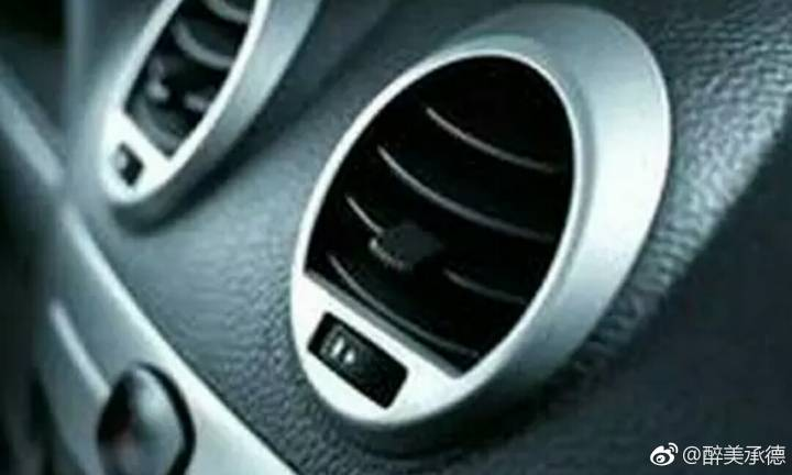 汽车<em>空调</em><em>出风口</em>,该向上还是向下?