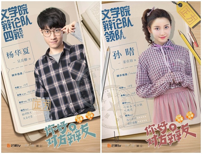 校园辩论剧《你好对方辩友》首爆主演海报,网友:白宇