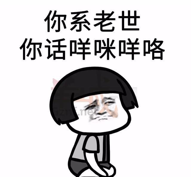 广东打工仔粤语金句:我有一份工,叫做阴公