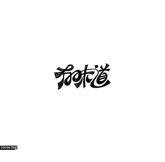 汉字图形化v图形的形状!形与意!核心自然景观设计图片