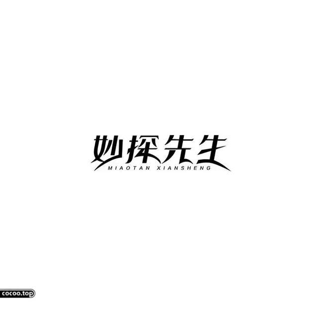 汉字图形化v图形的核心!形与意!美国二战风格的海报设计时期图片