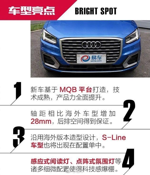 一汽-大众奥迪Q2L上市 售价21.77-27.90万元,搭载1