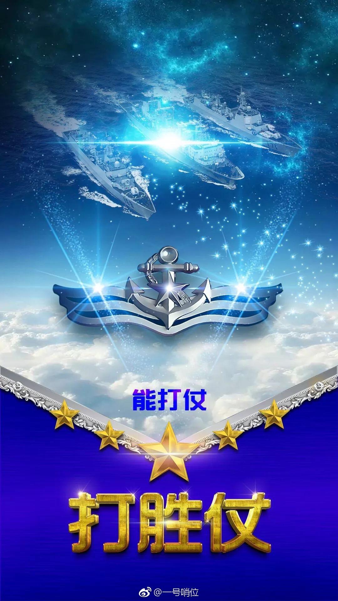 最全海军壁纸屏保~人民海军,生日快乐,利剑深蓝!