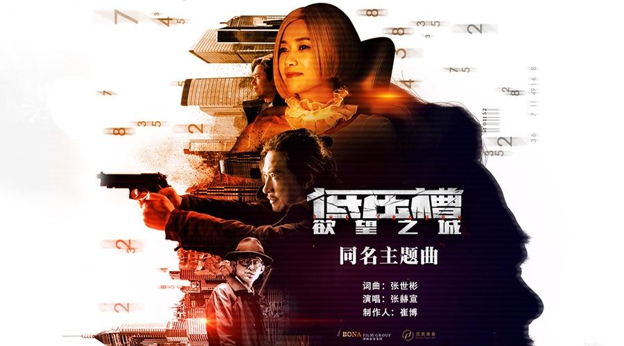 张家辉首度执导《低压槽》 张赫宣献唱主题曲